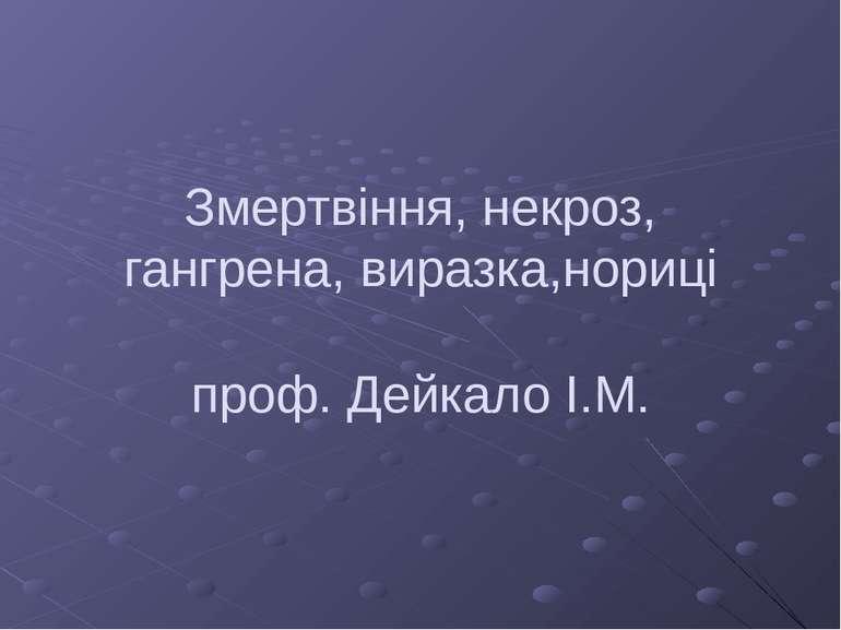Змертвіння, некроз, гангрена, виразка,нориці проф. Дейкало І.М.
