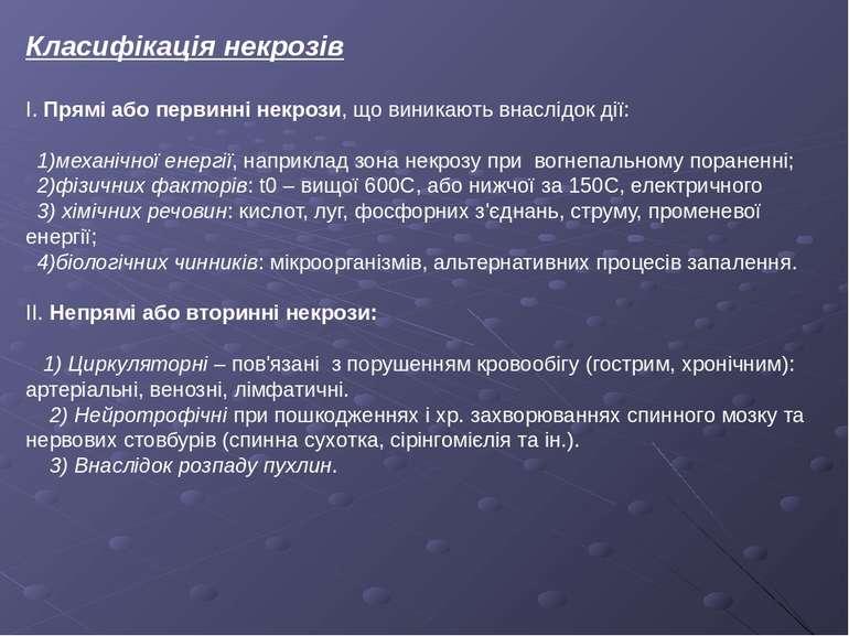 Класифікація некрозів І. Прямі або первинні некрози, що виникають внаслідок д...
