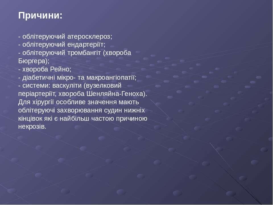 Причини: - облітеруючий атеросклероз; - облітеруючий ендартеріїт; - облітерую...