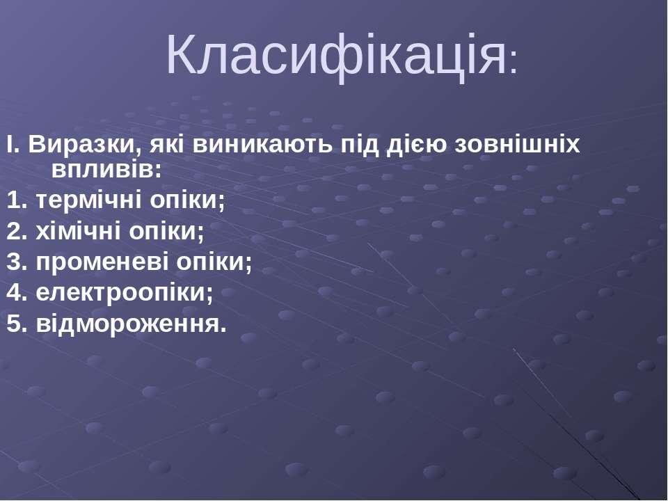 Класифікація: І. Виразки, які виникають під дією зовнішніх впливів: 1. терміч...