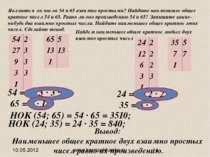 Являются ли числа 54 и 65 взаимно простыми? Найдите наименьшее общее кратное ...