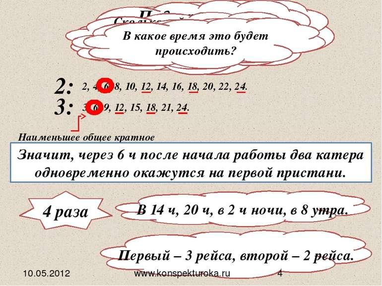 Искомое время должно делиться без остатка и на 2, и на 3 то есть должно быть ...