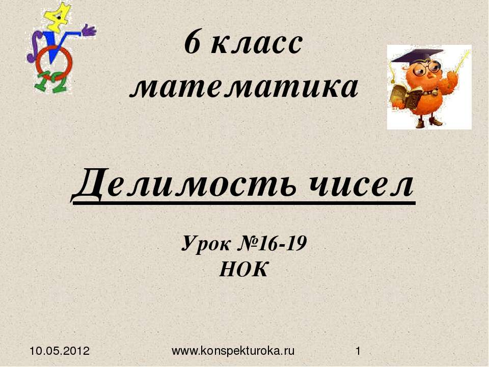 Делимость чисел 6 класс математика Урок №16-19 НОК 10.05.2012 www.konspekturo...