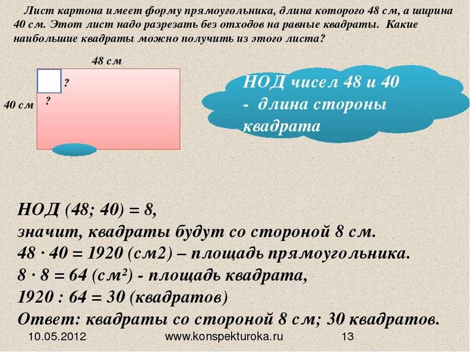 48 см 40 см ? ? НОД чисел 48 и 40 - длина стороны квадрата Лист картона имеет...