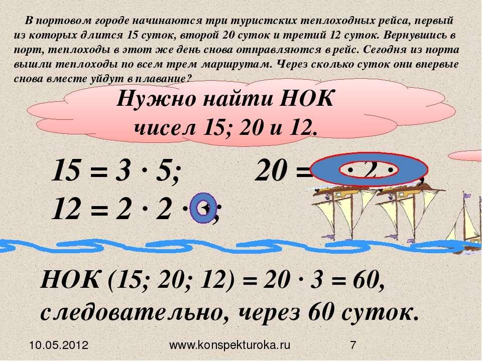 15 = 3 ∙ 5; 20 = 2 ∙ 2 ∙ 5; 12 = 2 ∙ 2 ∙ 3; НОК (15; 20; 12) = 20 ∙ 3 = 60, с...