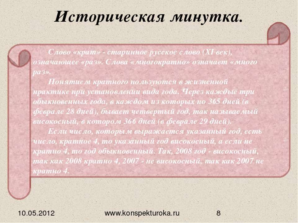 Слово «крат» - старинное русское слово (XI век), означающее «раз». Слова «мно...