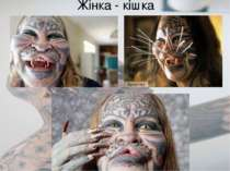 Жінка - кішка
