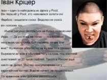 Іван Кріцер Іван – один із найвідоміших фріків у Росії. Він перший у Росії, х...