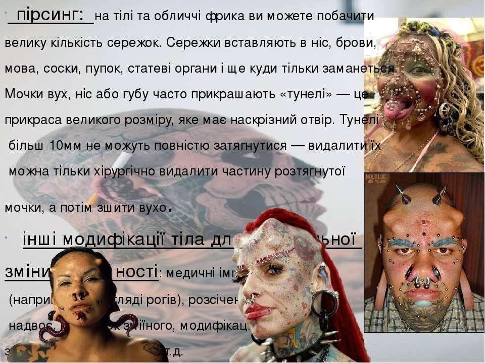 пірсинг: на тілі та обличчі фрика ви можете побачити велику кількість сережок...