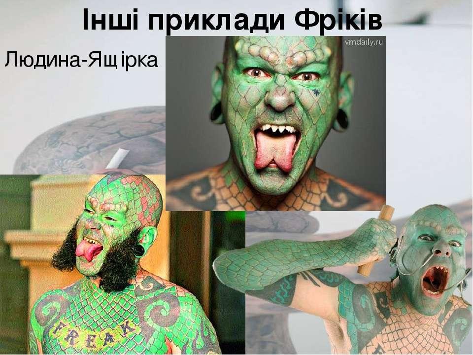 Інші приклади Фріків Людина-Ящірка