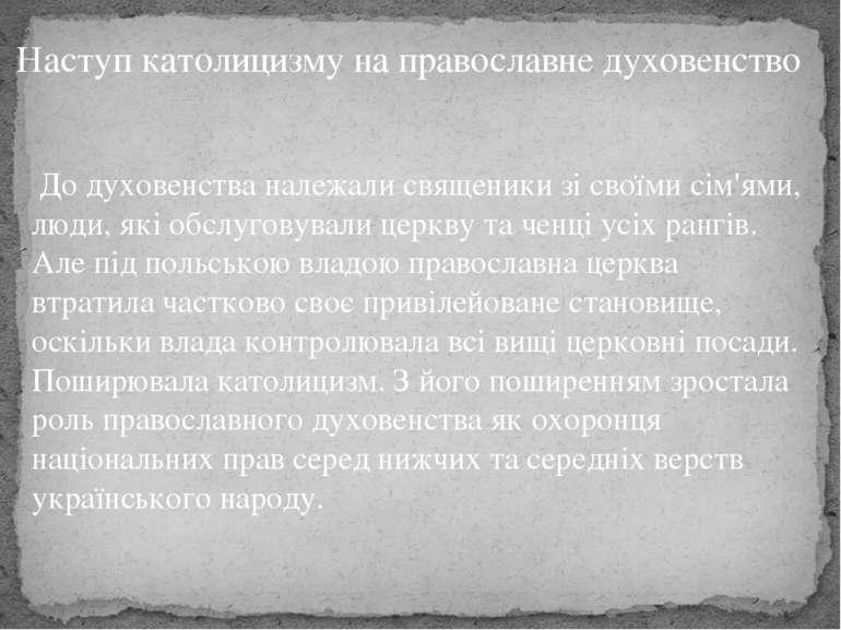 Наступ католицизму на православне духовенство До духовенства належали священи...