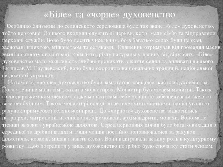 «Біле» та «чорне» духовенство Особливо близьким до селянського середовища бул...