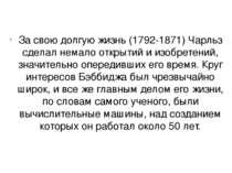 За свою долгую жизнь (1792-1871) Чарльз сделал немало открытий и изобретений,...