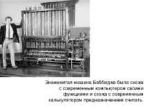 Знаменитая машина Бэббиджа была схожа с современным компьютером своими функци...