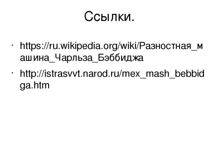 Ссылки. https://ru.wikipedia.org/wiki/Разностная_машина_Чарльза_Бэббиджа http...