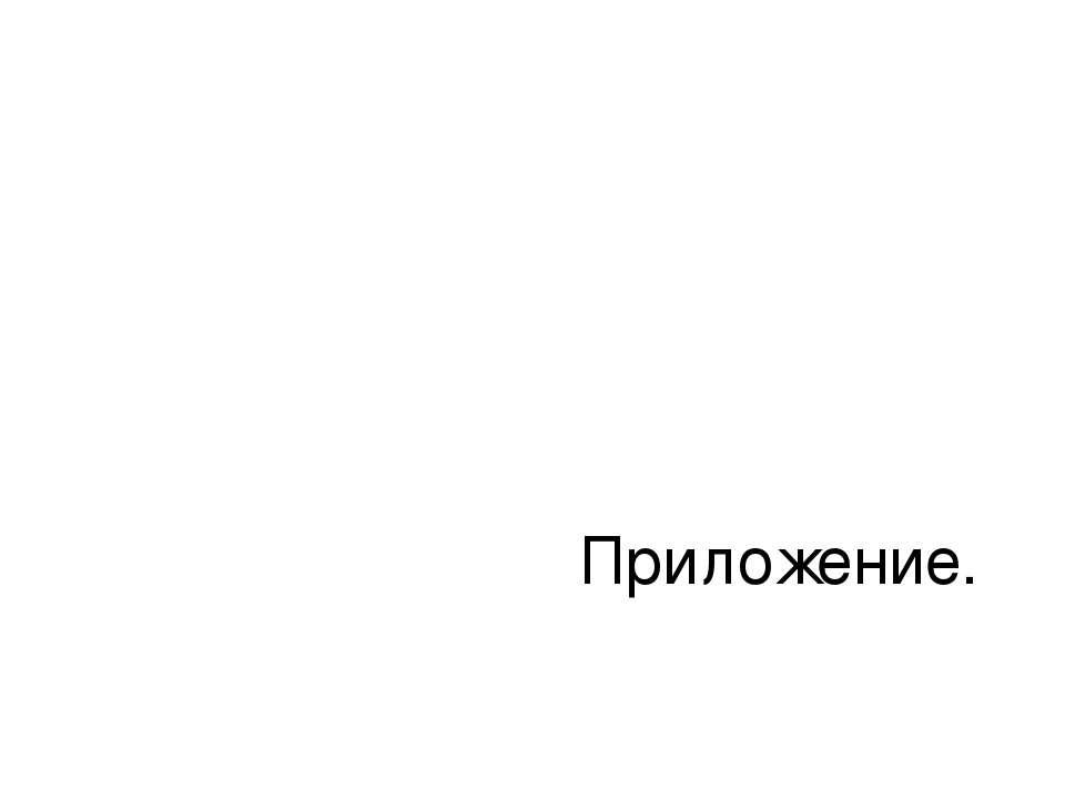 Приложение.
