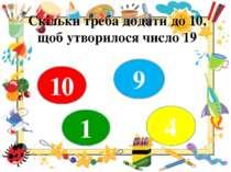 Скільки треба додати до 10, щоб утворилося число 19 10 9 1 4