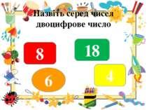 Назвіть серед чисел двоцифрове число 8 18 4 6