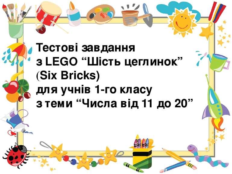 """Тестові завдання з LEGO """"Шість цеглинок"""" (Six Bricks) для учнів 1-го класу з ..."""