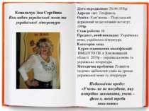 Ковальчук Зоя Сергіївна Викладач української мови та української літератури ...