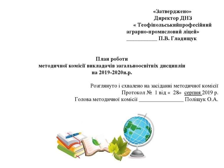 План роботи методичної комісії викладачів загальноосвітніх дисциплін на 2...