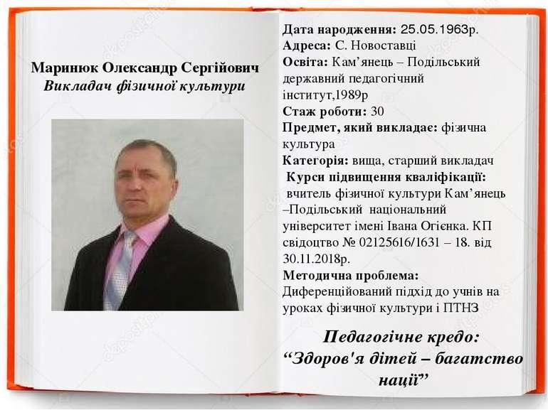 Маринюк Олександр Сергійович Викладач фізичної культури  Дата народження: 25...