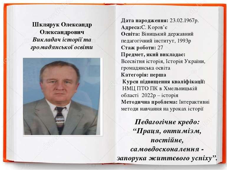 Шклярук Олександр Олександрович Викладач історії та громадянської освіти  Да...