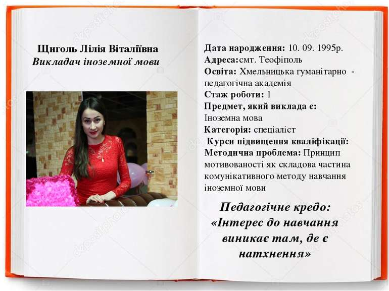 Щиголь Лілія Віталіївна Викладач іноземної мови   Дата народження: 10. 09....