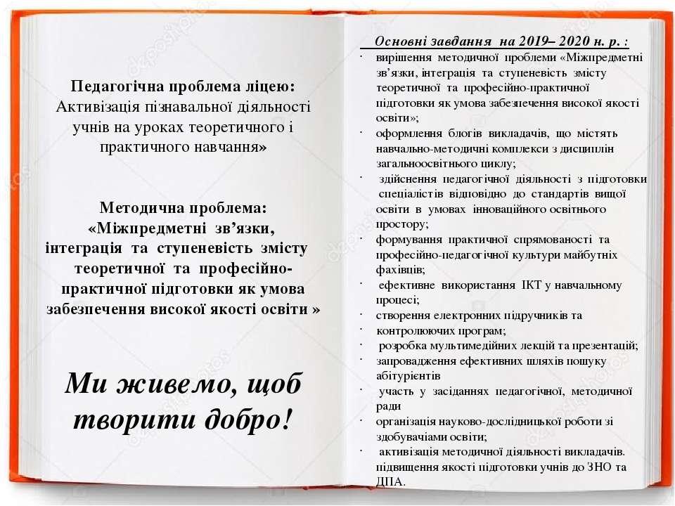 Педагогічна проблема ліцею: Активізація пізнавальної діяльності учнів на ...