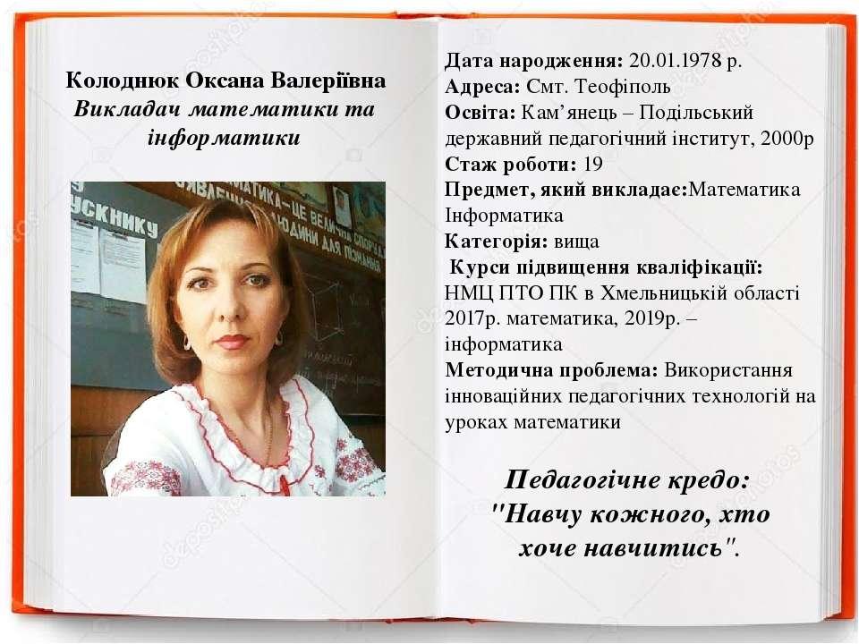 Колоднюк Оксана Валеріївна Викладач математики та інформатики Педагогіч...