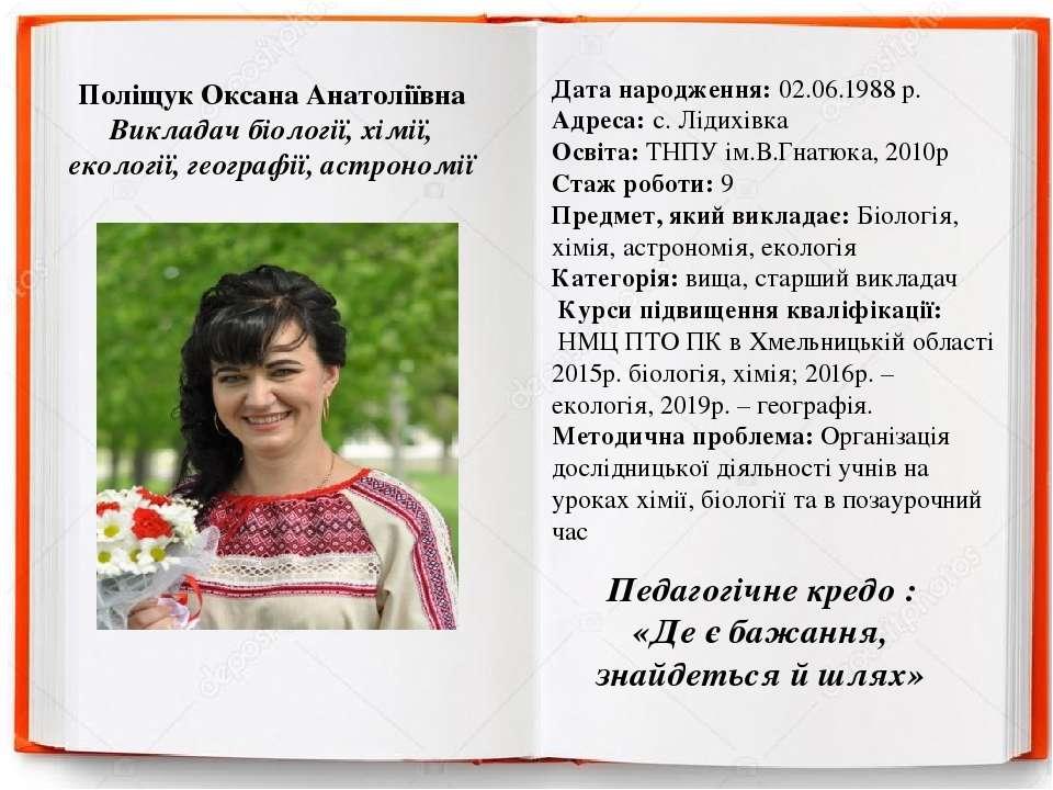 Поліщук Оксана Анатоліївна Викладач біології, хімії, екології, географі...