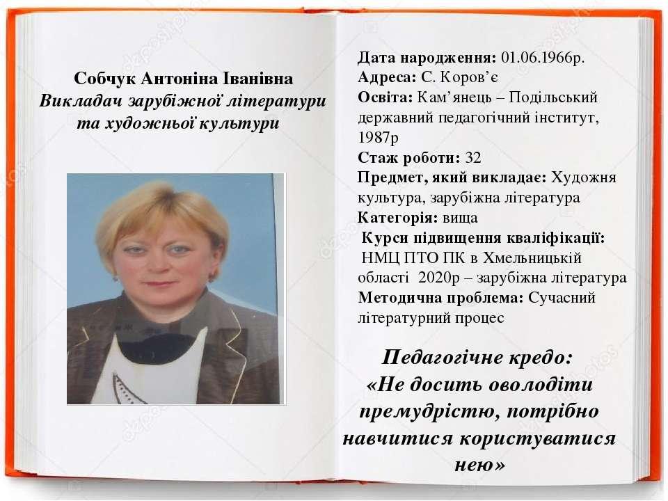 Собчук Антоніна Іванівна Викладач зарубіжної літератури та художньої культу...
