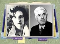 В.Чистякова В.Василько