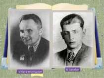 Б.Балабан М.Крушельницький
