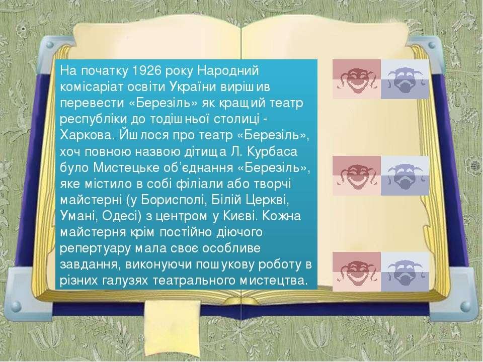 На початку 1926 року Народний комісаріат освіти України вирішив перевести «Бе...