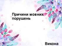 Причини мовних порушень Виконала студентка 218г. Марченко Вероніка