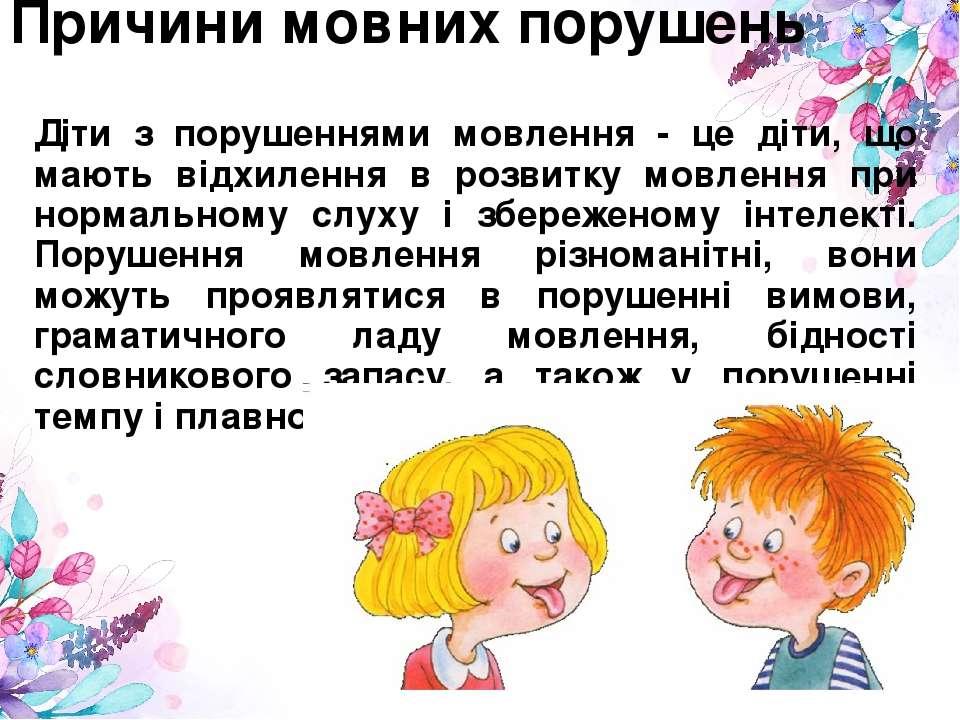 Причини мовних порушень Діти з порушеннями мовлення - це діти, що мають відхи...