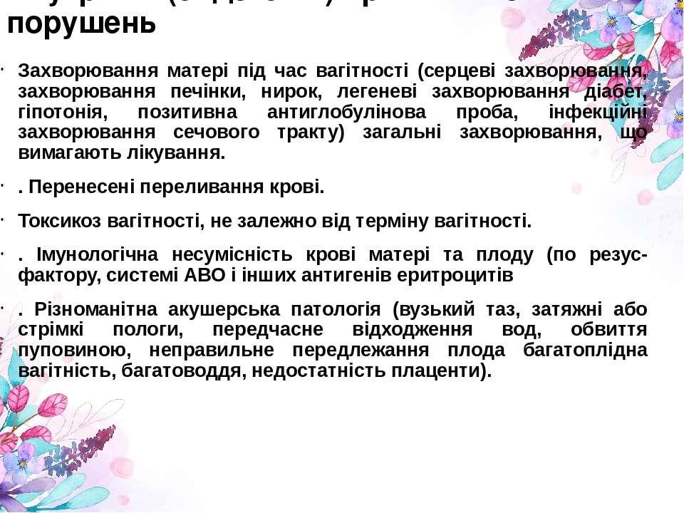 Внутрішні (ендогенні) причини мовних порушень Захворювання матері під час ваг...