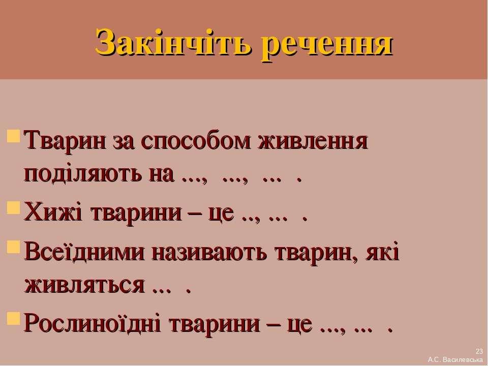 Закінчіть речення Тварин за способом живлення поділяють на ..., ..., ... . Хи...