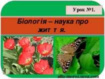 Урок №1. Біологія – наука про життя. alla-moroz.ucoz.com