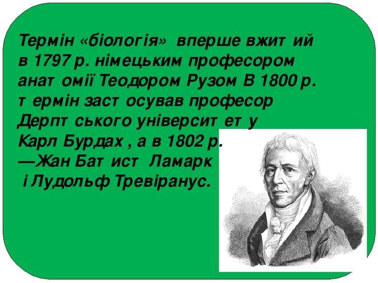 Термін «біологія» вперше вжитий в1797р. німецькимпрофесором анатомії Теодо...