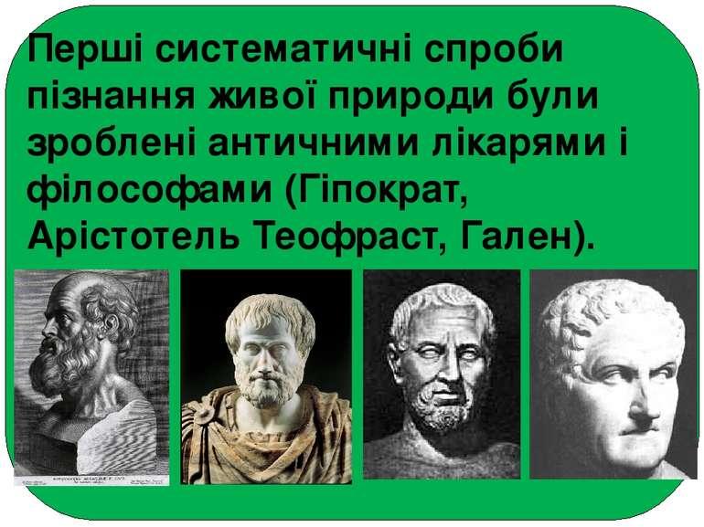 Перші систематичні спроби пізнання живої природи були зроблені античними ліка...