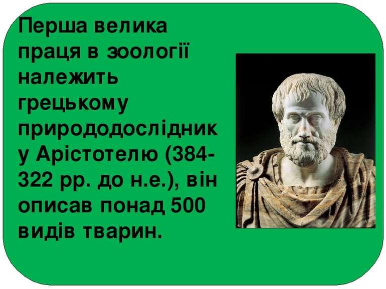 Перша велика праця в зоології належить грецькому природодосліднику Арістотелю...