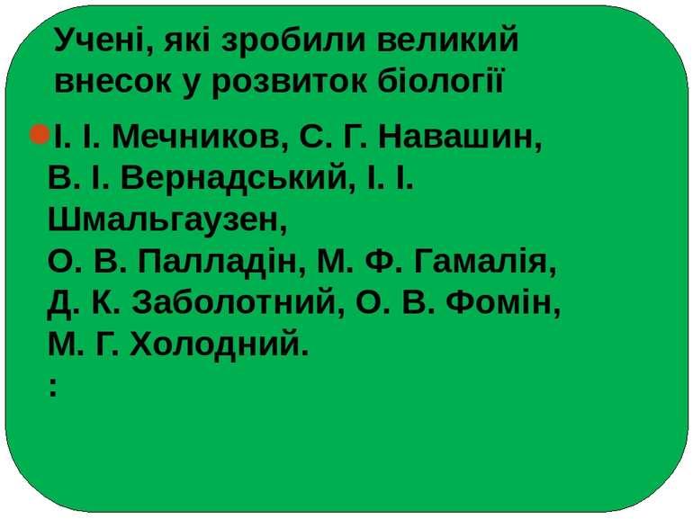 Учені, які зробили великий внесок у розвиток біології І. І. Мечников, С. Г. Н...