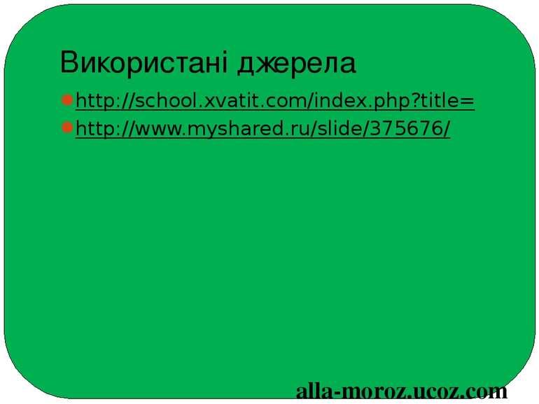 Використані джерела http://school.xvatit.com/index.php?title= http://www.mysh...