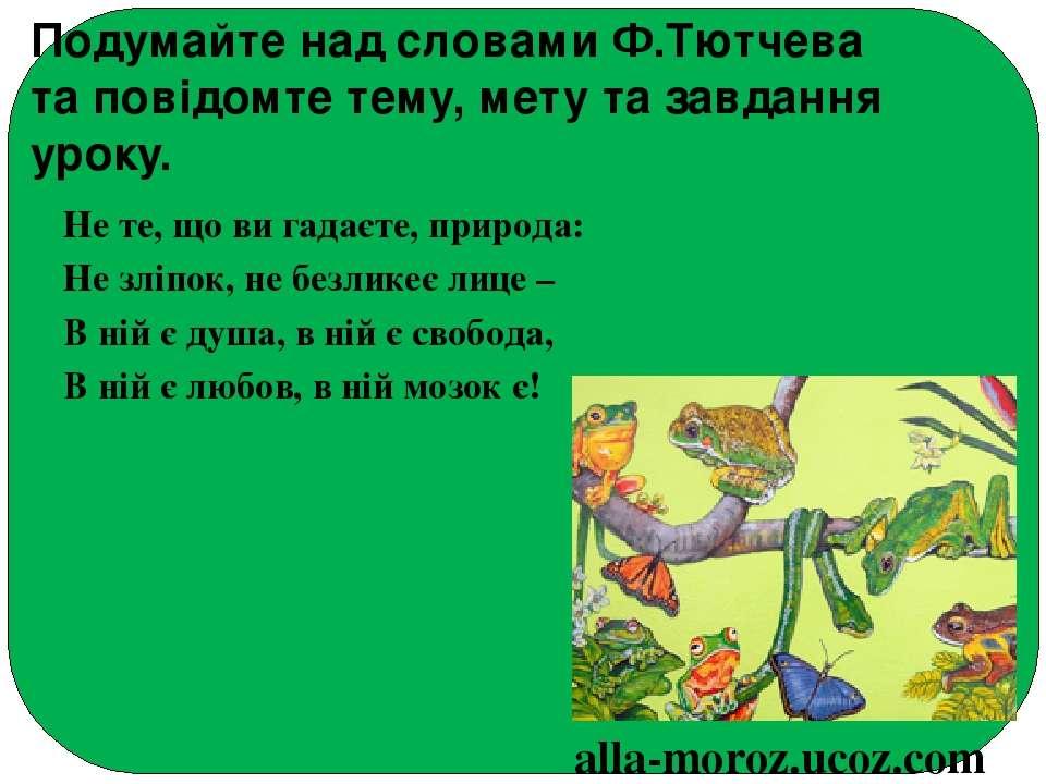 Подумайте над словами Ф.Тютчева та повідомте тему, мету та завдання уроку. Не...