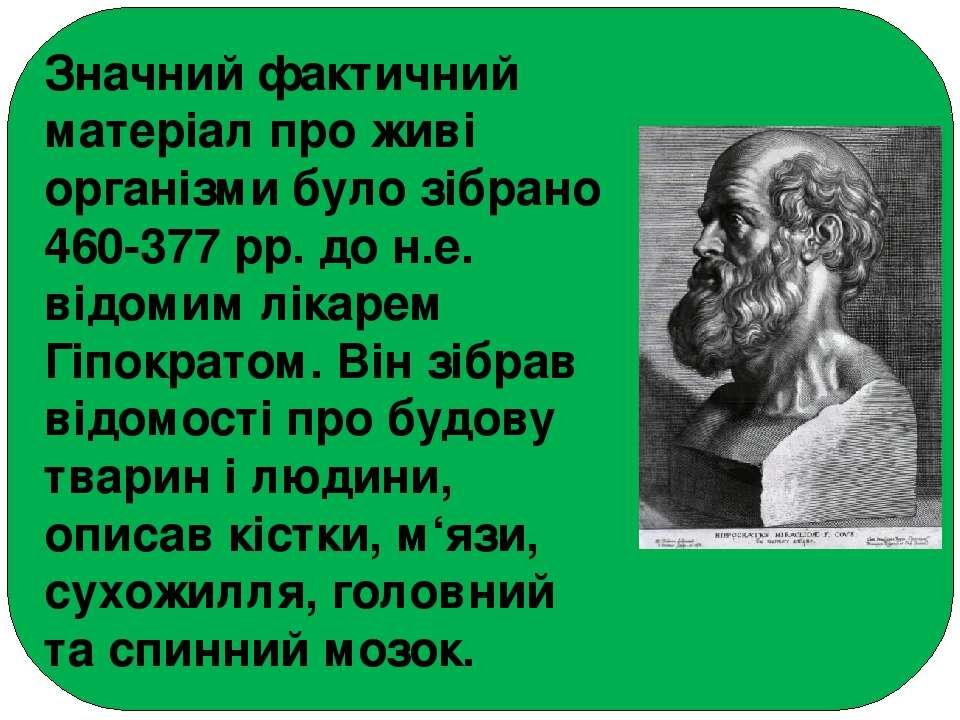 Значний фактичний матеріал про живі організми було зібрано 460-377 рр. до н.е...