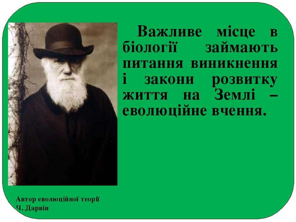 Важливе місце в біології займають питання виникнення і закони розвитку життя ...