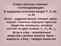 Слово галогены означает «солесодержащие». В подгруппу галогенов входят F, Cl,...
