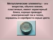 Металлические элементы – это вещества, обычно ковкие, пластичные, имеют харак...